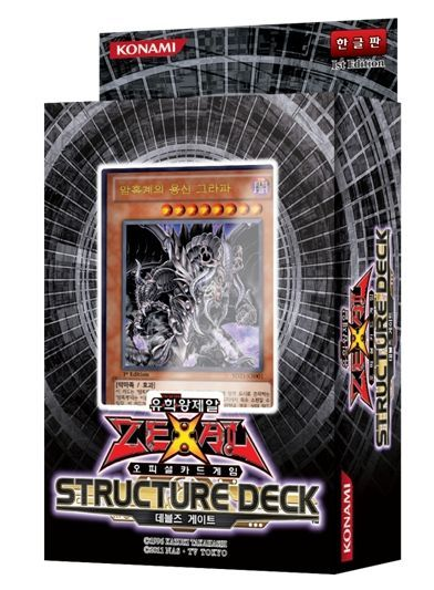 Structure deck gates of the underworld card list