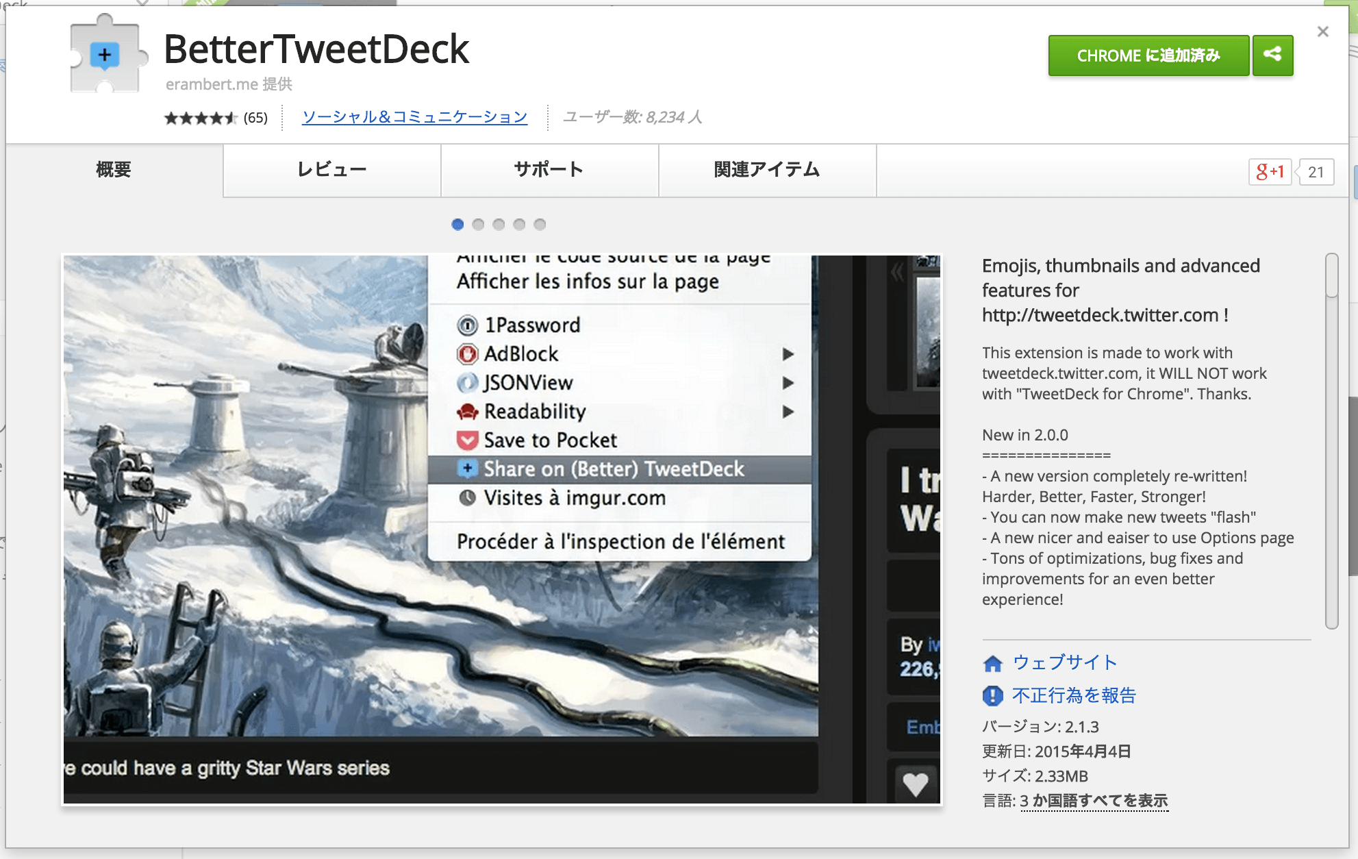 tweetdeck chrome extension